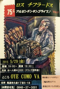 Flyer20150527