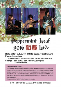1/8Peppermint Leaf フライアー