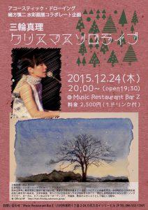 八代クリスマスライブFlyer2